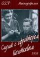 Смотреть фильм Случай с ефрейтором Кочетковым онлайн на Кинопод бесплатно