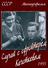 Смотреть Случай с ефрейтором Кочетковым онлайн на Кинопод бесплатно