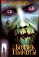 Смотреть фильм Боязнь темноты онлайн на Кинопод бесплатно