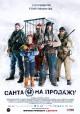 Смотреть фильм Санта на продажу онлайн на Кинопод бесплатно