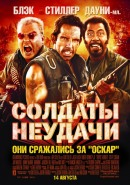Смотреть фильм Солдаты неудачи онлайн на KinoPod.ru платно