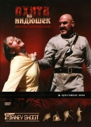 Смотреть фильм Охота на индюшек онлайн на KinoPod.ru бесплатно