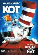 Смотреть фильм Кот онлайн на KinoPod.ru бесплатно