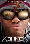 Смотреть фильм Хэнкок онлайн на KinoPod.ru платно