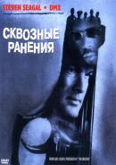 Смотреть фильм Сквозные ранения онлайн на KinoPod.ru платно