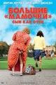 Смотреть фильм Большие мамочки: Сын как отец онлайн на Кинопод бесплатно