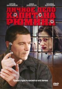 Смотреть Личное дело капитана Рюмина онлайн на Кинопод бесплатно