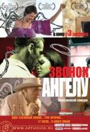 Смотреть фильм Звонок Ангелу онлайн на KinoPod.ru бесплатно