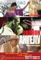 Смотреть фильм Звонок Ангелу онлайн на Кинопод бесплатно