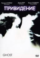 Смотреть фильм Привидение онлайн на KinoPod.ru платно