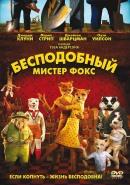 Смотреть фильм Бесподобный мистер Фокс онлайн на KinoPod.ru платно