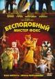 Смотреть фильм Бесподобный мистер Фокс онлайн на Кинопод бесплатно