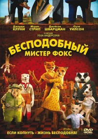 Смотреть Бесподобный мистер Фокс онлайн на Кинопод бесплатно