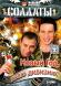Смотреть фильм Солдаты. Новый год, твою дивизию! онлайн на KinoPod.ru бесплатно