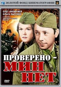 Смотреть Проверено – мин нет онлайн на Кинопод бесплатно