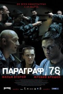 Смотреть фильм Параграф 78: Фильм второй онлайн на KinoPod.ru платно