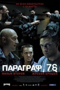 Смотреть Параграф 78: Фильм второй онлайн на Кинопод бесплатно