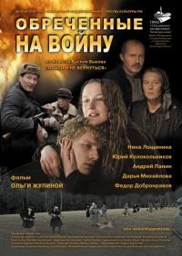 Смотреть Обреченные на войну онлайн на Кинопод бесплатно
