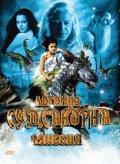 Смотреть фильм Легенда Судсакорна онлайн на Кинопод бесплатно