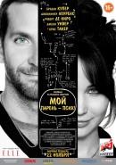 Смотреть фильм Мой парень – псих онлайн на KinoPod.ru бесплатно