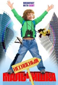 Смотреть Несносный мальчишка онлайн на Кинопод бесплатно