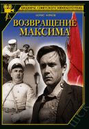 Смотреть фильм Возвращение Максима онлайн на Кинопод бесплатно