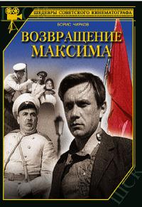 Смотреть Возвращение Максима онлайн на Кинопод бесплатно