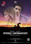 Смотреть фильм Перевод с американского онлайн на Кинопод бесплатно