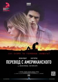 Смотреть Перевод с американского онлайн на Кинопод бесплатно