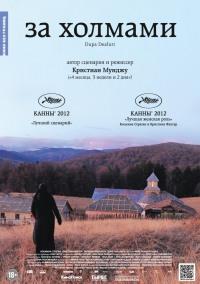 Смотреть За холмами онлайн на Кинопод бесплатно