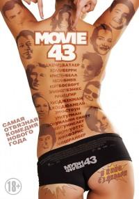 Смотреть Муви 43 онлайн на Кинопод бесплатно