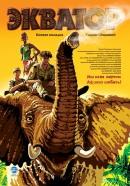 Смотреть фильм Экватор онлайн на KinoPod.ru бесплатно