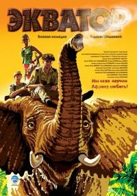 Смотреть Экватор онлайн на Кинопод бесплатно