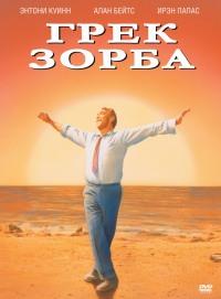 Смотреть Грек Зорба онлайн на Кинопод бесплатно
