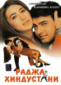 Смотреть Раджа Хиндустани онлайн на Кинопод бесплатно