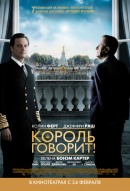 Смотреть фильм Король говорит! онлайн на KinoPod.ru платно