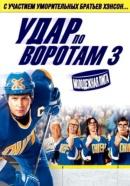 Смотреть фильм Удар по воротам 3: Молодежная лига онлайн на Кинопод бесплатно