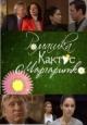 Смотреть фильм Ромашка, кактус, маргаритка онлайн на Кинопод бесплатно