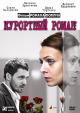 Смотреть фильм Курортный роман онлайн на Кинопод бесплатно