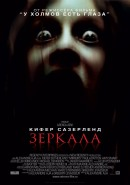 Смотреть фильм Зеркала онлайн на KinoPod.ru платно