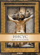 Смотреть фильм Иисус. Бог и человек онлайн на Кинопод бесплатно