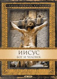 Смотреть Иисус. Бог и человек онлайн на Кинопод бесплатно