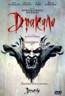 Смотреть фильм Дракула онлайн на KinoPod.ru платно