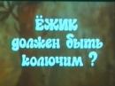 Смотреть фильм Ежик должен быть колючим? онлайн на Кинопод бесплатно