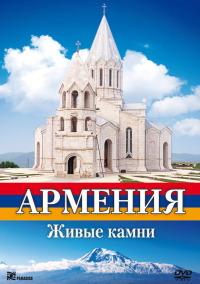 Смотреть Армения. Живые камни онлайн на Кинопод бесплатно