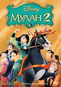 Смотреть Мулан 2 онлайн на Кинопод бесплатно