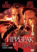 Смотреть фильм Призрак и Тьма онлайн на Кинопод бесплатно