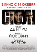 Смотреть фильм Стоун онлайн на Кинопод бесплатно