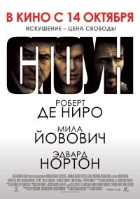 Смотреть Стоун онлайн на Кинопод бесплатно