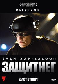Смотреть ЗащитнеГ онлайн на Кинопод бесплатно